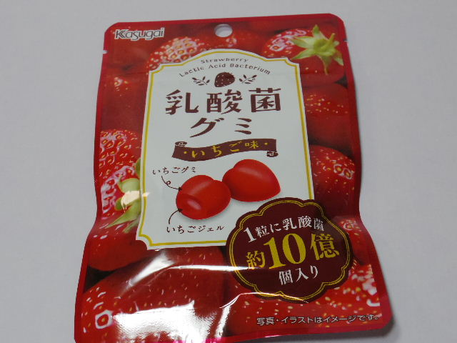 今回のおやつ:春日井製菓の「乳酸菌グミ いちご味」を食べる!