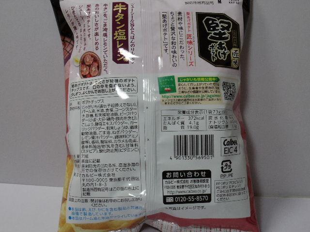堅あげポテト匠味牛タン塩レモン2