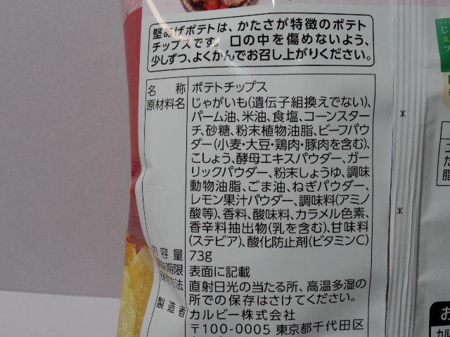 堅あげポテト匠味牛タン塩レモン5