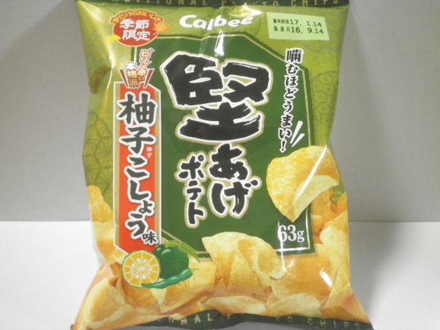 今回のおやつ:カルビーの「堅あげポテト 柚子こしょう味」を食べる!