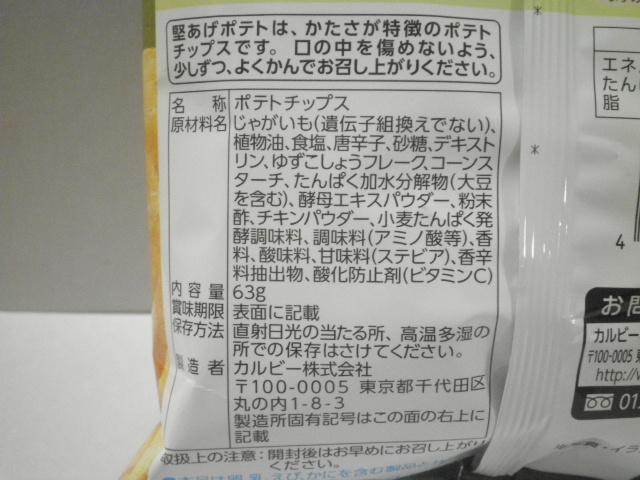 堅あげポテト柚子こしょう6