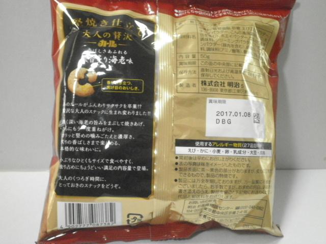 堅焼き仕立て 大人の贅沢カール 濃旨炙り海老味02