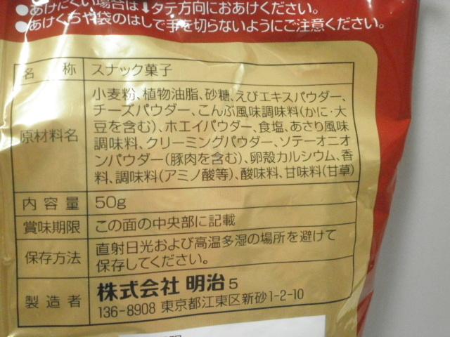堅焼き仕立て 大人の贅沢カール 濃旨炙り海老味06