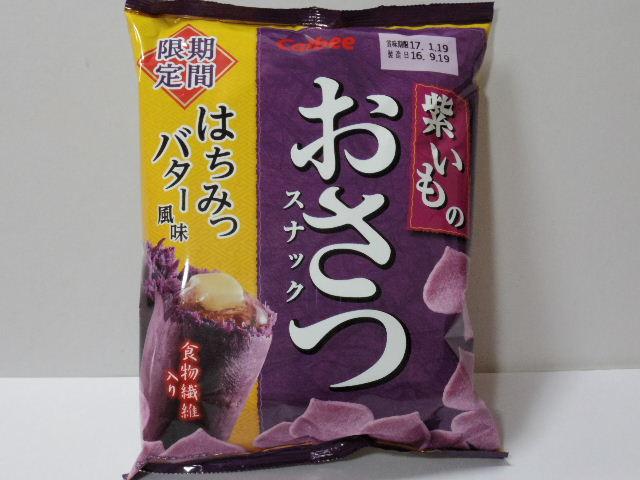 今回のおやつ:カルビーの「紫いものおさつスナック はちみつバター風味」を食べる!
