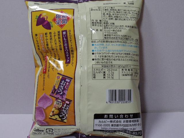紫いものおさつスナック02