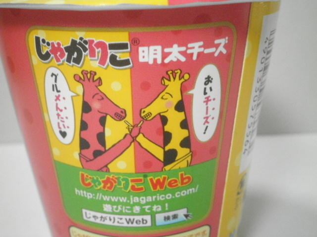 じゃがりこ明太チーズ02