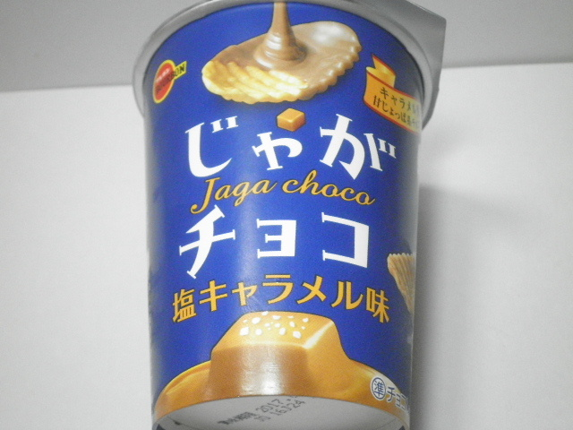 じゃがチョコ塩キャラメル味2