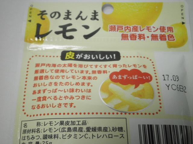 そのまんまレモン03
