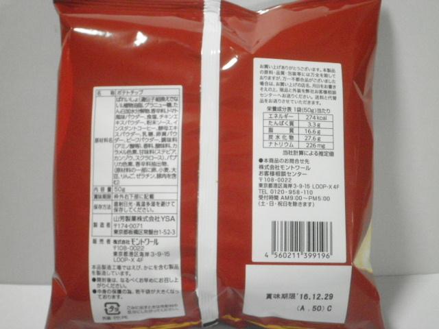 たいめいけん-デミビーフ味ポテトチップス02