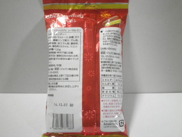 スティックグミ コーラアンドレモン02