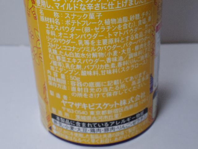 チップスター-バターチキンカレー味5