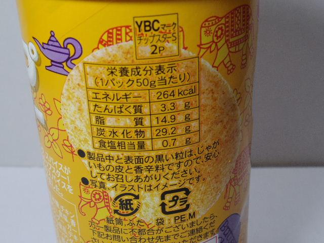 チップスター-バターチキンカレー味6
