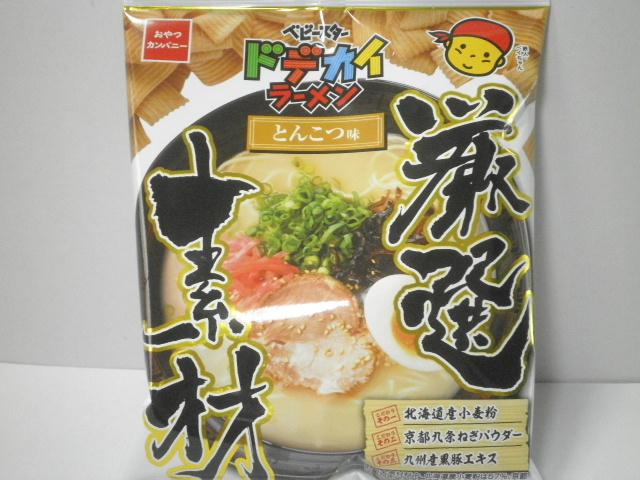 今回のおやつ:「ベビースター ドデカイラーメン 厳選素材 とんこつ味」を食べる!