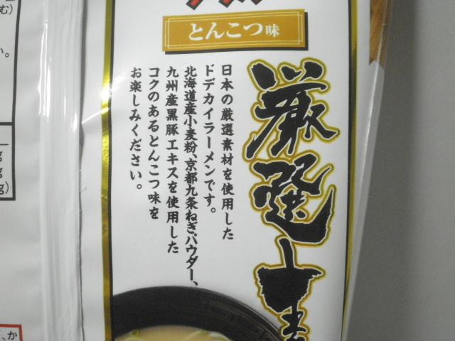 ドデカイラーメン-厳選素材-とんこつ味03
