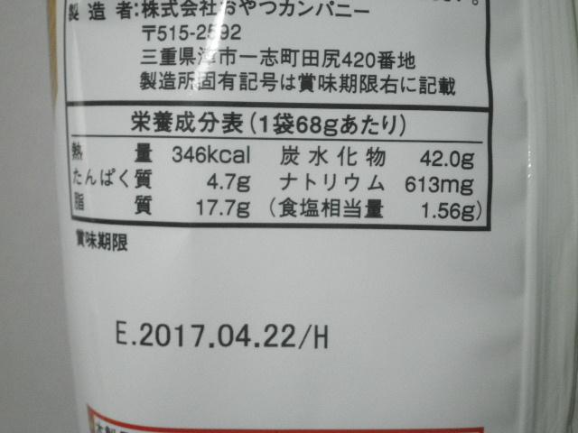 ドデカイラーメン-厳選素材-とんこつ味07