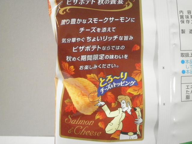 ピザポテト サーモンアンドチーズ03