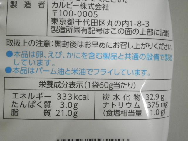 ピザポテト サーモンアンドチーズ07