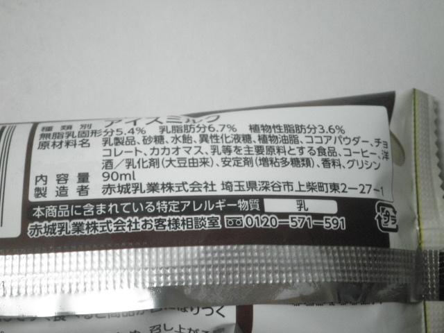 ミルクレア05
