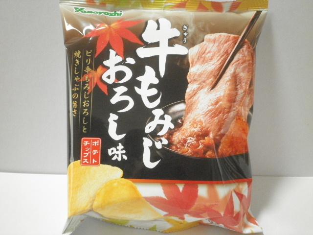 今回のおやつ:「ヤマヨシ ポテトチップス 牛もみじおろし味」を食べる!
