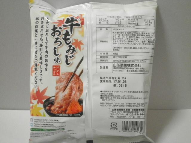 ヤマヨシポテトチップス-牛もみじおろし味2