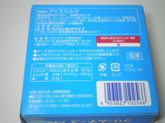 ロッテ濃厚クリームチーズアイス02