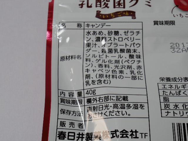 乳酸菌グミいちご味5