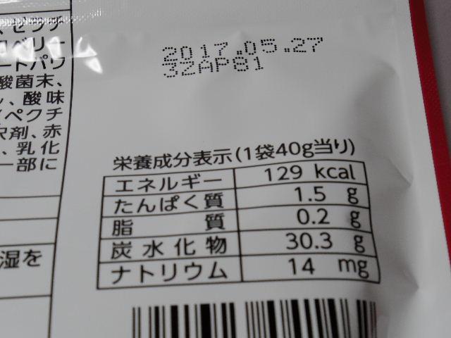 乳酸菌グミいちご味6
