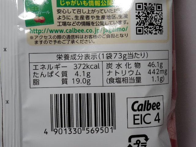 堅あげポテト匠味牛タン塩レモン6
