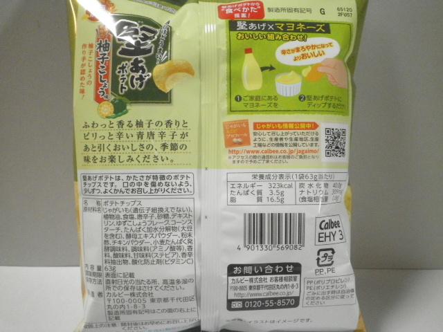 堅あげポテト柚子こしょう2