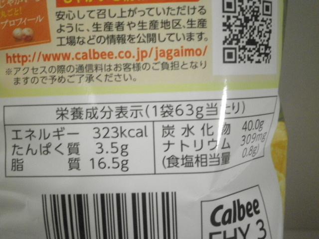 堅あげポテト柚子こしょう7