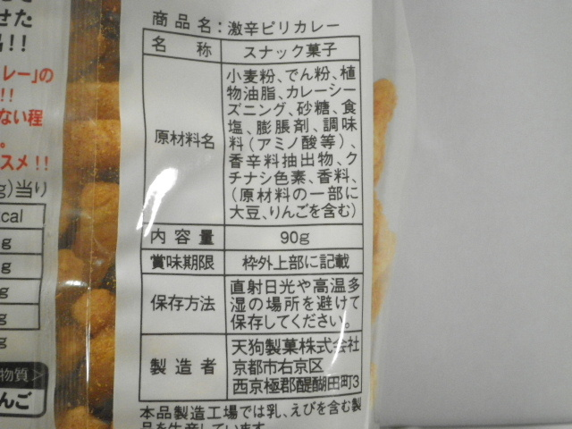 天狗製菓-激辛ピリカレー05