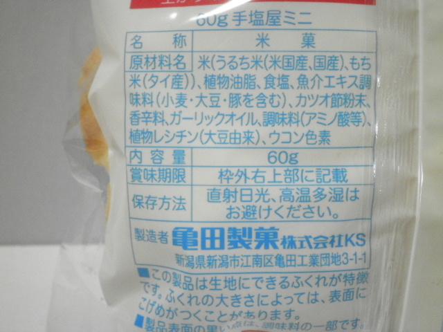 手塩屋ミニ 塩味6