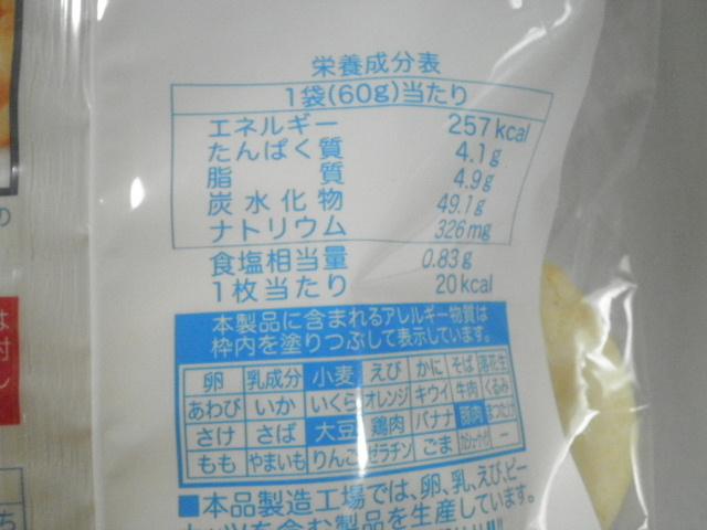 手塩屋ミニ 塩味7