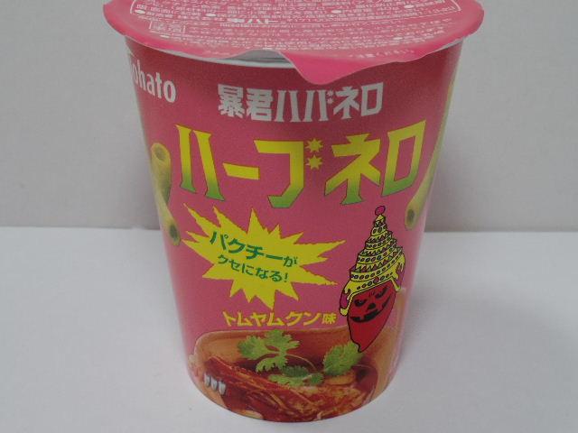 今回のおやつ:東ハトの「暴君ハバネロ ハーブネロ トムヤムクン味」を食べる!