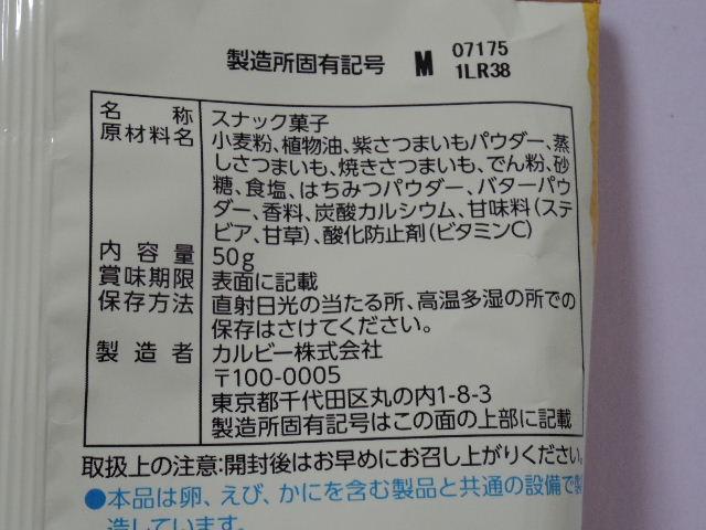 紫いものおさつスナック05