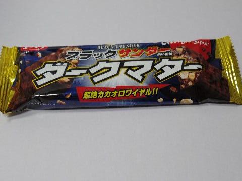今回のおやつ:ユーラク製菓の「ブラックサンダー ダークマター」を食べる!