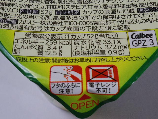 じゃがりこアボカドチーズ味7