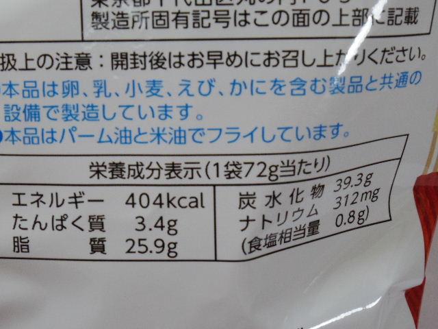アラポテトうすしお味6