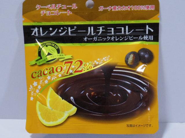 今回のおやつ:横井チョコレート「オレンジピールチョコレート」を食べる!