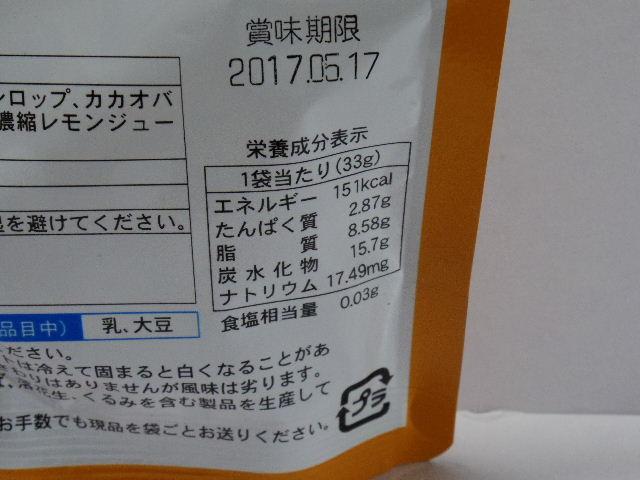 オレンジピールチョコレート6