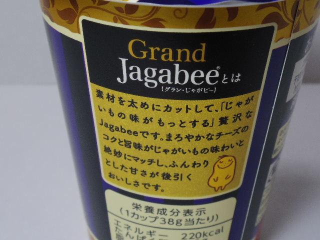 グランじゃがビー-フロマージュ味2
