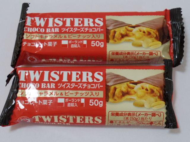 今回のおやつ:「ツイスターズチョコバー」を食べる!