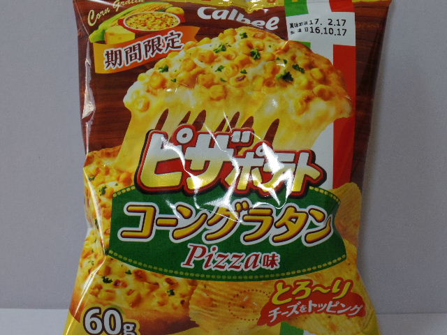 今回のおやつ:カルビーの「ピザポテト コーングラタンPizza味」を食べる!