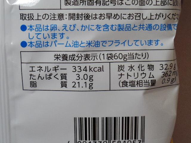 ピザポテトコーングラタンPizza味6