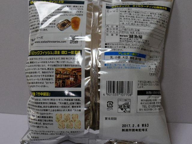 ポテトチップス-オイルサーディン山椒焼き味2
