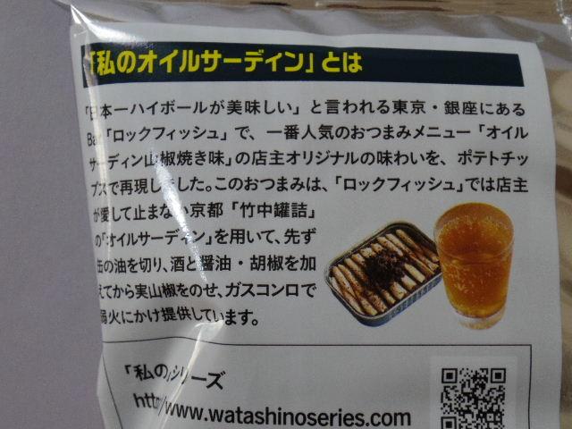 ポテトチップス-オイルサーディン山椒焼き味3