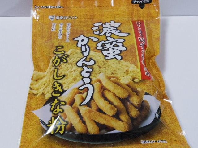今回のおやつ:東京カリントの「濃蜜かりんとう こがしきな粉」を食べる!