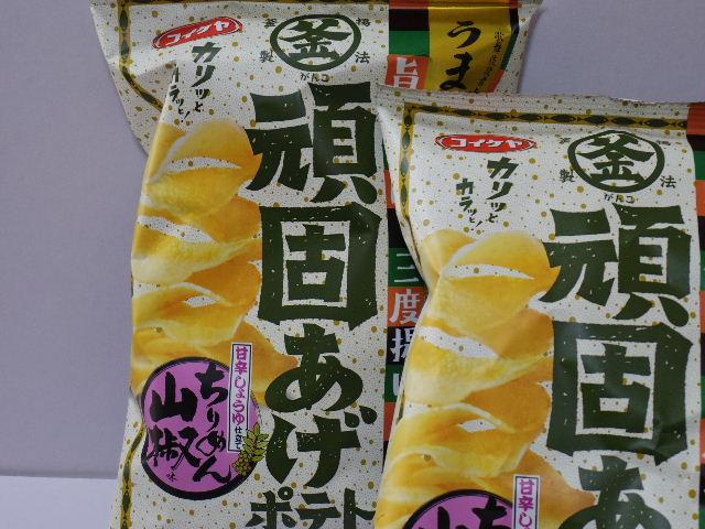 今回のおやつ:コイケヤの「頑固あげポテト ちりめん山椒」を食べる!