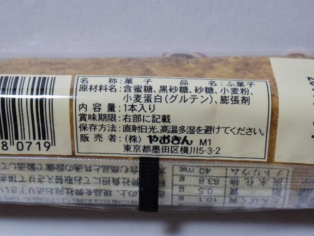 やおきん-黒砂糖-ふ菓子6