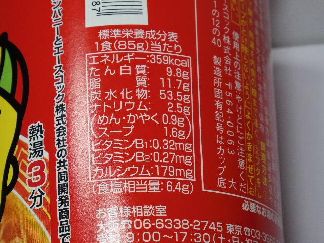 ベビスターラーメンBIGチキン味6